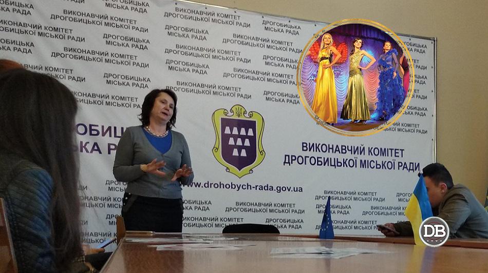 День Дрогобича
